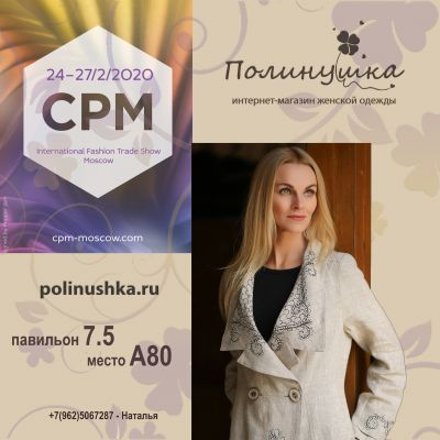 «Полинушка» на выставке CPM – Collection Premiere Moscow 2020